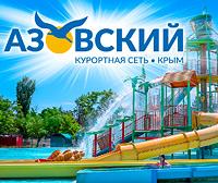 Курортный комплекс «Азовский»